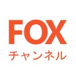 FOXチャンネル
