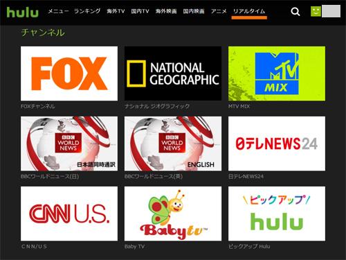Hulu公式サイトTOPページ(PC画面)