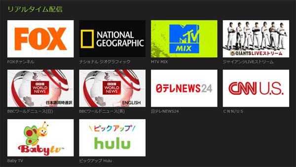 Huluで視聴できるリアルタイム配信