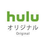 Huluオリジナル作品