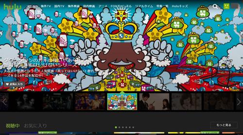 Huluのホーム画面