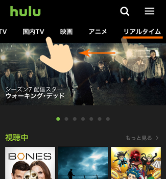 Huluの専用アプリからFOXチャンネルを視聴する流れ