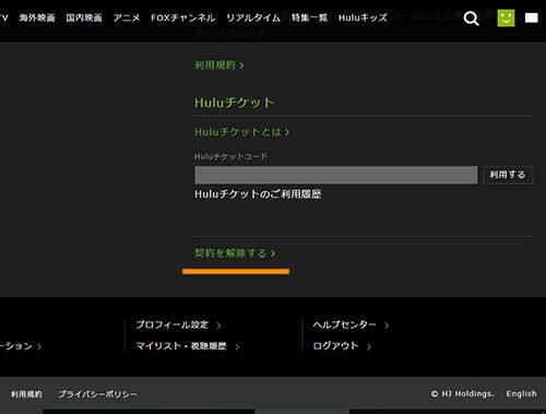Huluの登録解除の流れ