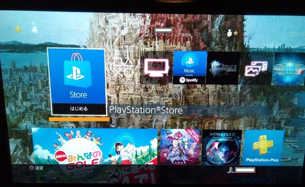 PS4を起動し、ホーム画面の「PS Store」へ