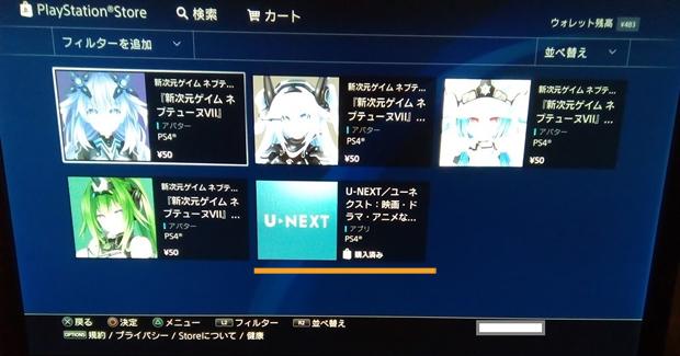 検索結果から「U-NEXT」のアイコンを選び、「ダウンロード」を選択