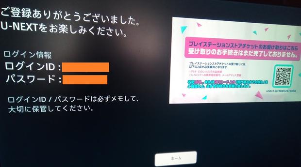 登録完了画面ではログインIDとパスワードが表示される