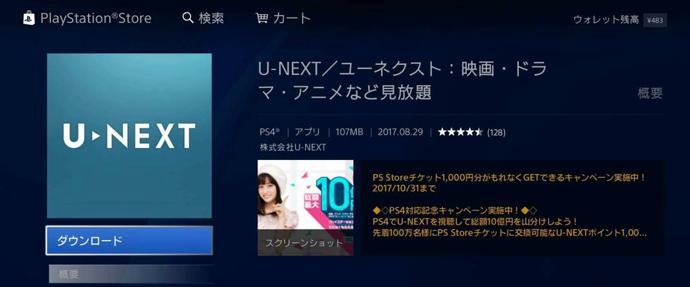 PS4で利用できるVOD(動画配信)サービス