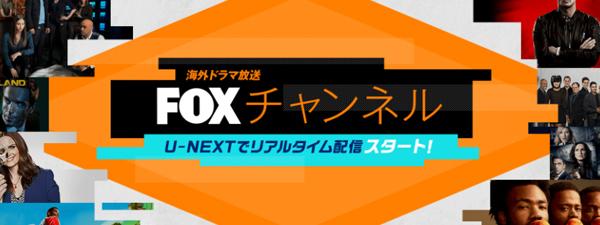 U-NEXTで観れるFOXチャンネル