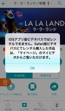 iOS版ビデオパスではレンタルできない