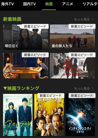 映画カテゴリのTOP画面