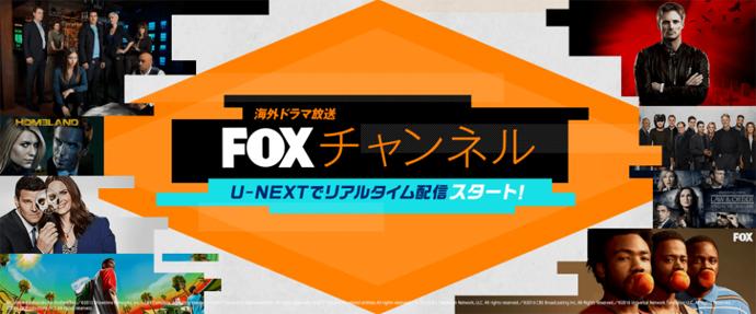 U-NEXTでも観れるようになったFOXチャンネル