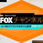 U-NEXTでFOXチャンネルを視聴しよう!