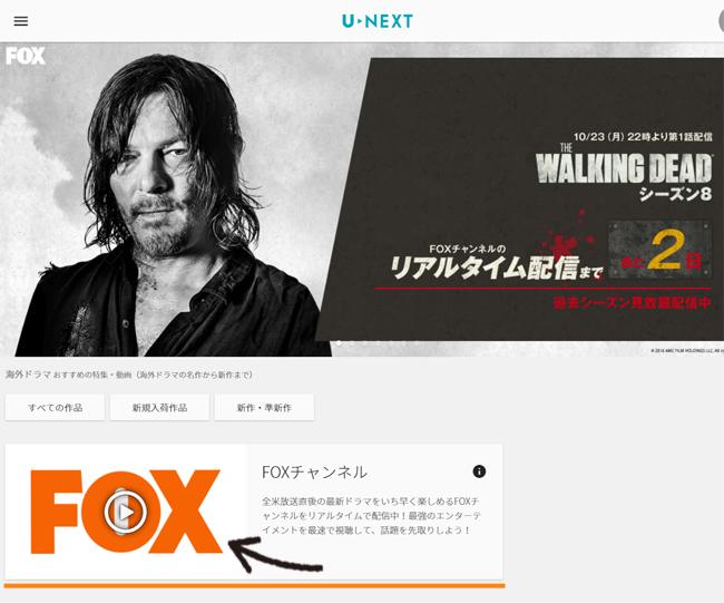 「FOXチャンネル」のバナーをクリックすると再生スタート