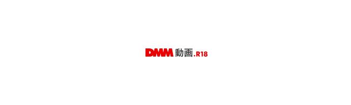 DMM動画.R18
