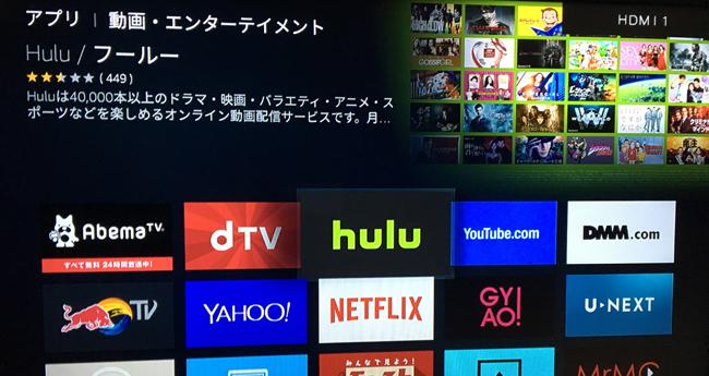 見つからない場合は「動画・エンターテイメント」カテゴリからHuluアプリを探す