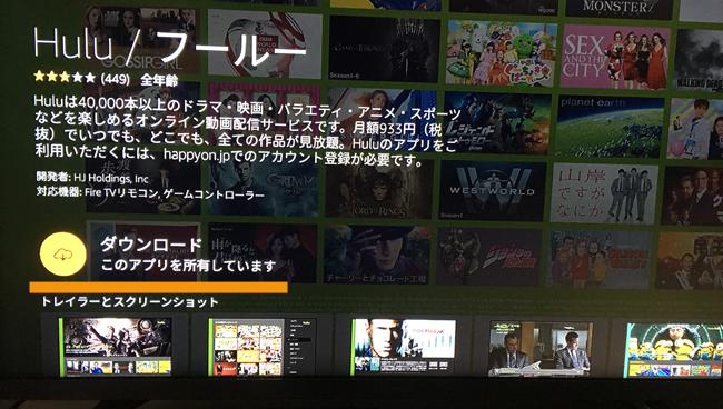 Huluアプリをダウンロード
