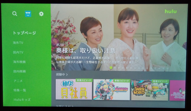 Huluの動画をPS4で視聴しよう!