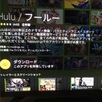 Fire TVでHuluを視聴する方法