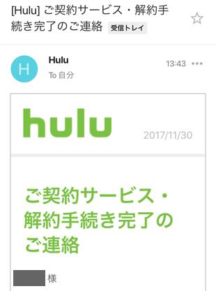 Huluから届いた「ご契約サービス・解約手続き完了のご連絡」のメール