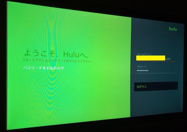 PS4版Huluのログイン画面