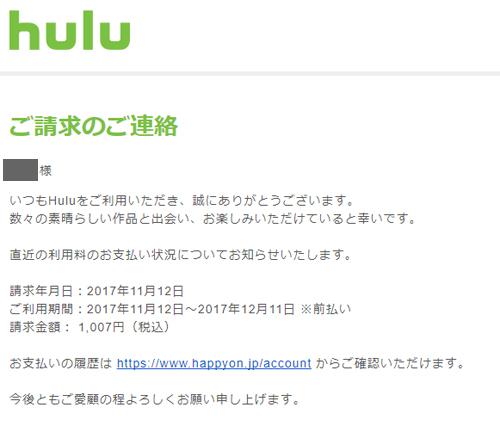 Huluから届いた請求の連絡メール内容