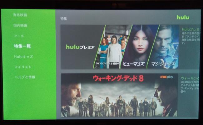 Huluの特集から動画が探せる