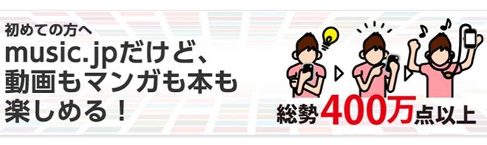 music.jp 動画配信サービス