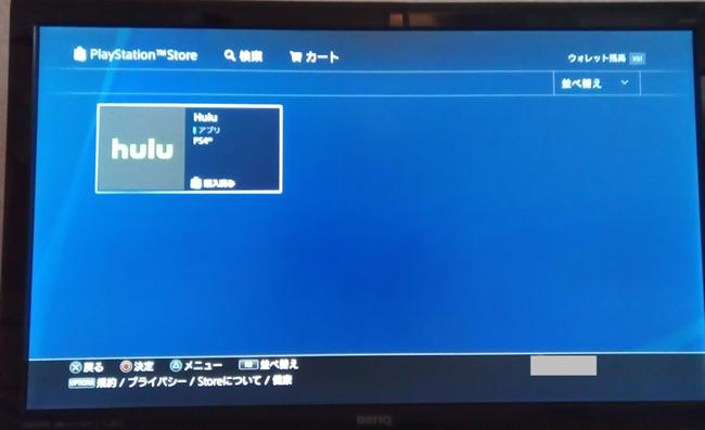 「Hulu」を選択してアプリをPS4にダウンロード・インストールする