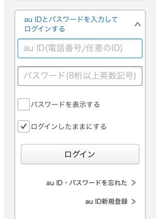 auIDとパスワードを入力してログインします