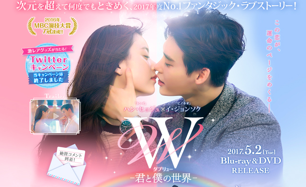 W -君と僕の世界-公式サイト
