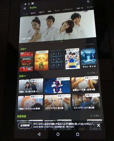 Fireタブレット版Huluのホーム画面