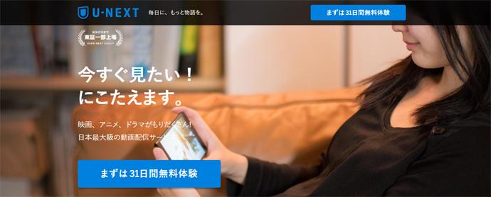 U-NEXT(ユーネクスト)はアダルト動画が満載!