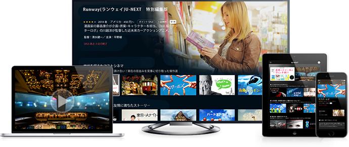 U-NEXTはテレビやパソコン、スマートフォン、タブレットに対応