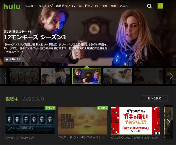 HuluのTOP画面