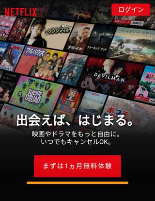 Netflixのホームページ