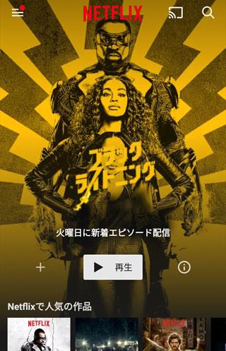 Netflixアプリのホーム画面