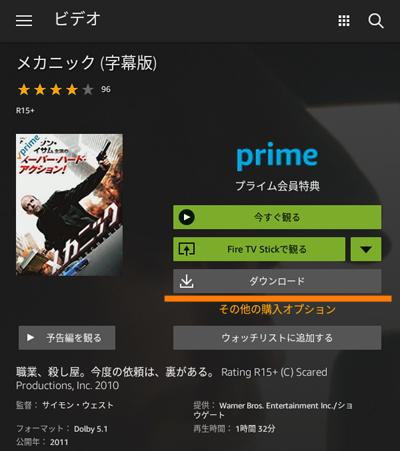 Amazonプライムビデオをダウンロード