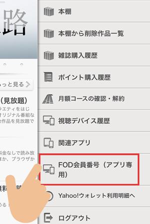 「FOD会員番号(アプリ専用)」をタップします