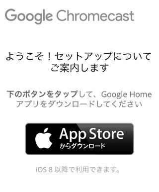 App StpreからGoogle Homeアプリをダウンロード