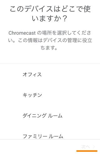 Chromecastを使用する場所を選択