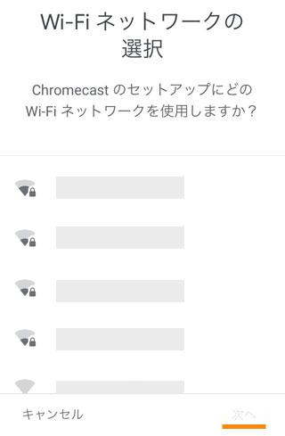 接続するWi-Fiを選択