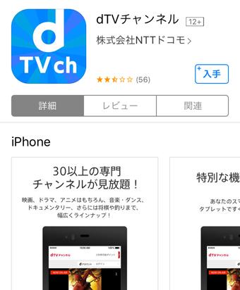 App StoreでdTVチャンネルアプリを「入手」する