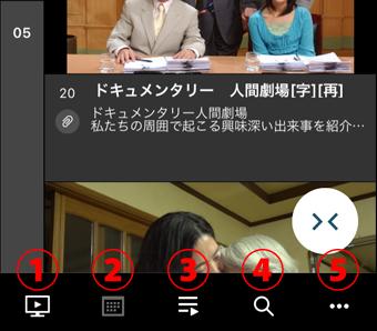 dTVチャンネルアプリのメニュー