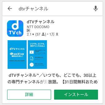 AndroidスマートフォンにdTVチャンネルをインストール
