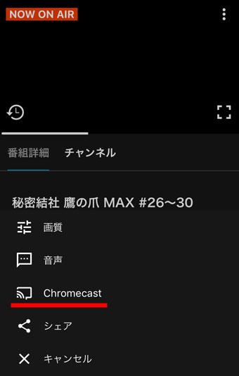 「Chromecast」をタップする