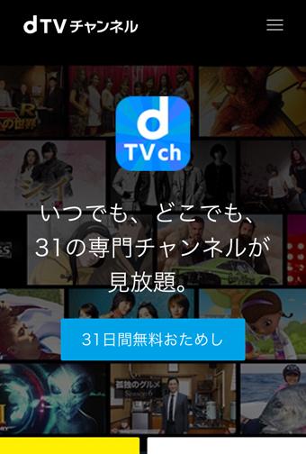 dTVチャンネルのTOPページ