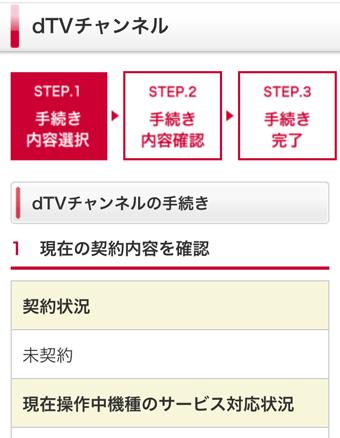 dTVチャンネルの登録手続き画面