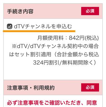 dTVチャンネルを申し込むにチェックが入っているか確認する