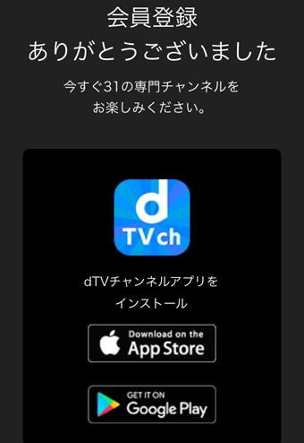 スマートフォンを利用してい方は「dTVチャンネルアプリ」をインストールすれば利用可能