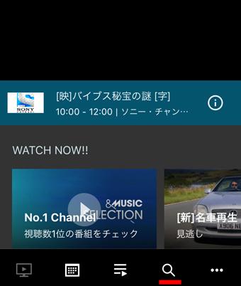 dTVチャンネルアプリのホーム画面